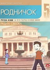 RODNIČOK 5 - RADNA SVESKA za ruski jezik za 5. razred O.Š.