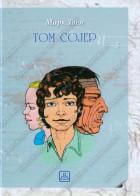 TOM SOJER - lektira za 5. razred osnovne škole