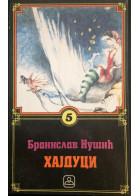 HAJDUCI (broš)