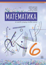 MATEMATIKA 6. razred O.Š.