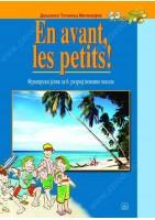 EN AVANT, LES PETITS ! 4