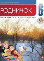 RODNIČOK 6 – RUSKI JEZIK za 6. razred osnovne škole