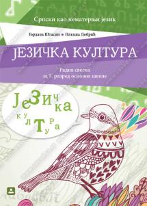 JEZIČKA KULTURA – RADNA SVESKA – za 7. razred osnovne škole – Srpski kao nematernji jezik