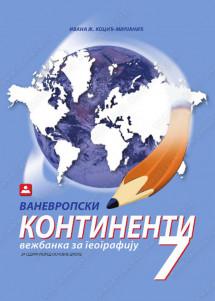 VANEVROPSKI KONTINENTI 7 – vežbanka za geografiju za sedmi razred osnovne škole (2018.god.)