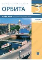 ORBITA 3 – RUSKI JEZIK za 7. razred osnovne škole