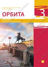 ОРБИТА 3 - ruski jezik za 7. razred osnovne škole