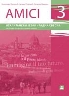 AMICI 3 - italijanski jezik radna sveska za 7. razred osnovne škole(2017.god.)