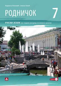 RODNIČOK 7 - udžbenik za ruski jezik