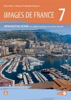 IMAGES DE FRANCE – FRANCUSKI JEZIK za 7. razred osnovne škole
