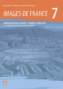 RAD.SV. IMAGES DE FRANCE 7