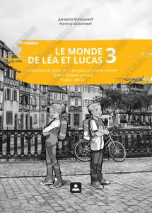 LE MONDE DE LÉA ET LUCAS 3 – RADNA SVESKA za francuski jezik za 7. razred osnovne škole