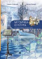 MUZIČKA KULTURA - 7. razred O.Š.(2012.g.)