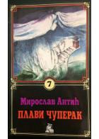 PLAVI ČUPERAK (broš)