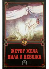 ŽETVU ŽELA VILA I DEVOJKA (broš)