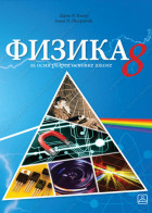 FIZIKA 8 – za osmi razred osnovne škole (2019.god.)