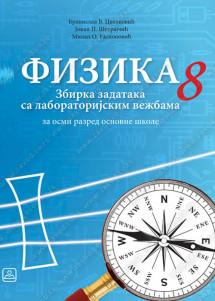 FIZIKA 8 - ZBIRKA ZADATAKA sa laboratorijskim vežbama za 8. razred osnovne škole