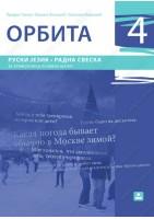 ORBITA 4 - RADNA SVESKA - ruski jezik za 8. razred O.Š.