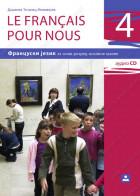 LE FRANCAIS POUR NOUS 4 - francuski jezik za 8. razred O.Š.