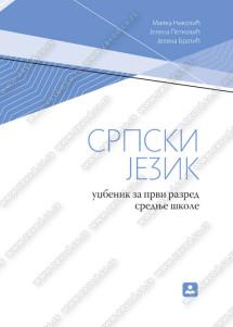 SRPSKI JEZIK – udžbenik za 1. razred srednje škole