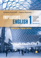 IMPROVING ENGLISH 1- radna sveska za engleski jezik za 1. razred gimnazije i srednjih stručnih škola