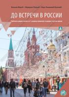ДО ВСТРЕЧИ В РОССИИ – ruski jezik za 1. gimnazije