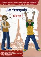radna sveska - FRANCUSKI JEZIK - Le Francais..j'aime!