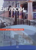 ENGLESKI JEZIK za gimnazije i stručne škole