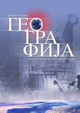 GEOGRAFIJA za 1. ili 2. razred srednjih stručnih škola (2018. god.)