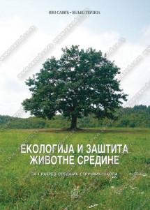 EKOLOGIJA I ZAŠTITA ŽIVOTNE SREDINE za 1. razred srednjih stručnih škola (2018)
