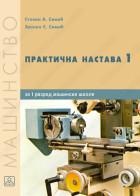 PRAKTIČNA NASTAVA 1 - operater mašinske obrade (udžbenik po modulima)