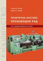 PRAKTIČNA NASTAVA 1 - proizvodni rad - operater mašinske obrade