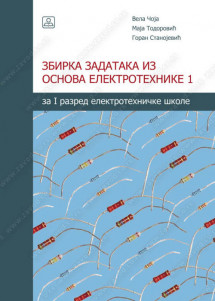 ZBIRKA ZADATAKA IZ OSNOVA ELEKTROTEHNIKE 1 – za 1. razred elektrotehničke škole
