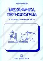 Mehanička tehnologija za tehničara poljoprivredne tehnike - za 1. razred poljoprivredne škole tehničar