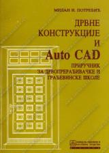 Drvne konstrukcije - AutoCAD