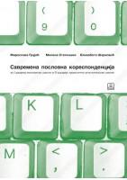 SAVREMENA POSLOVNA KORESPONDENCIJA - za 1. razred ekonomske škole (2014. god)