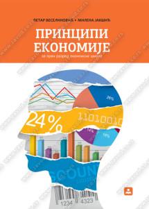 PRINCIPI EKONOMIJE za 1. razred ekonomske škole