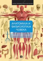 ANATOMIJA I FIZIOLOGIJA ČOVEKA za 1. razred medicinske i zubotehničke škole