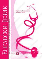 ENGLESKI JEZIK - tekstovi za 1,2,3 i 4 medicinske škole