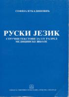 Ruski jezik 1-4 medicinska