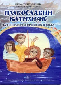 Pravoslavni katihizis 1-2