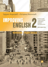 IMPROVING ENGLISH 2 – RADNA SVESKA za gimnaziju i S.Š.