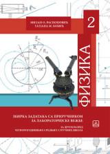 FIZIKA - zbirka zadataka sa priručnikom za lab. vežbe