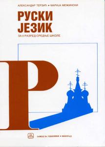 Ruski jezik 2 za gimnazije