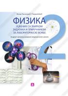 FIZIKA UDžBENIK SA ZBIRKOM ZADATAKA I PRIRUČNIKOM ZA LABORATORIJSKE VEŽBE - 2. razred srednjih medicinskih škola