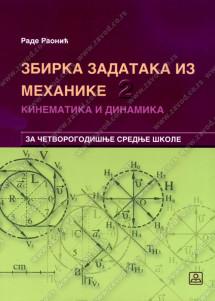 Zbirka zadataka iz mehanike 2- kinematika i dinamika