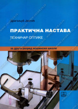 Praktična nastava za tehničara optike
