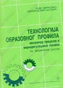 Tehnologija obrazovnog profila za mehaničare precizne i merno-regulacione tehnike