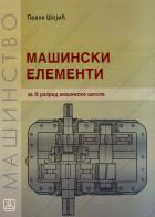 MAŠINSKI ELEMENTI - operater mašin