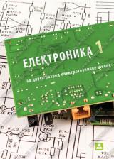 ELEKTRONIKA 1 – za 2. razred elektrotehničke škole