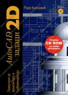 AutoCAD - zadaci 2D
